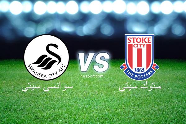الدوري الإنجليزي الممتاز : سوانسي سيتي - ستوك سيتي