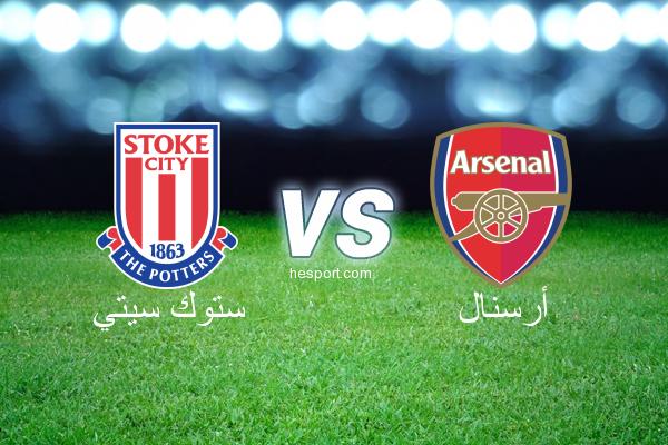 الدوري الإنجليزي الممتاز : ستوك سيتي - أرسنال