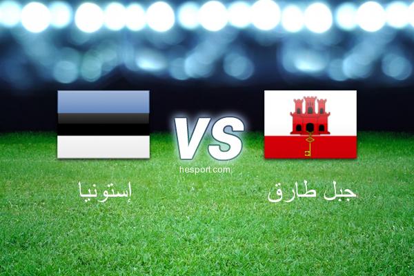 تصفيات كأس العالم - أوروبا  : إستونيا - جبل طارق