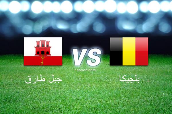 تصفيات كأس العالم - أوروبا  : جبل طارق - بلجيكا