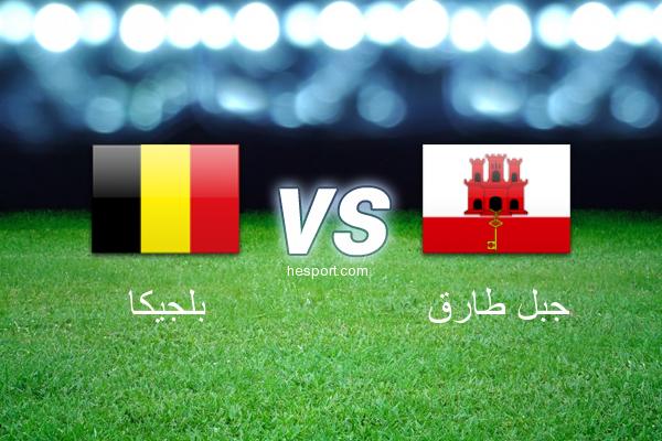 تصفيات كأس العالم - أوروبا  : بلجيكا - جبل طارق