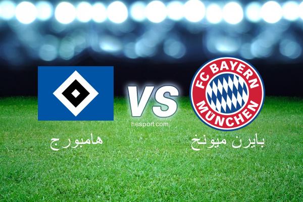 الدوري الألماني - الدرجة الأولى : هامبورج - بايرن ميونخ