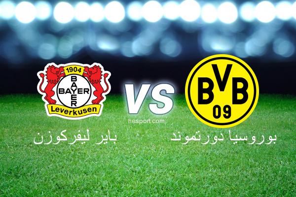 الدوري الألماني - الدرجة الأولى : باير ليفركوزن - بوروسيا دورتموند