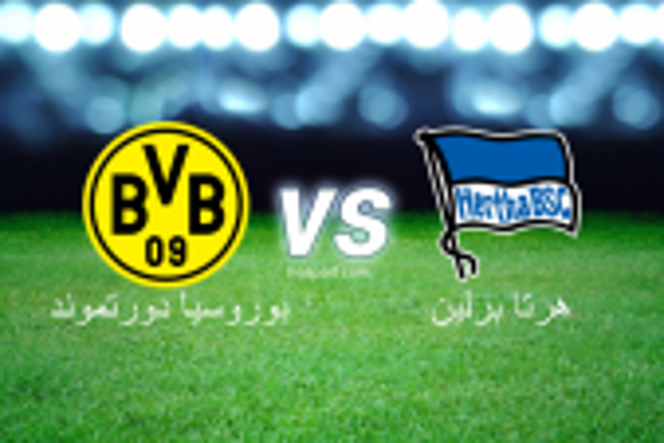 الدوري الألماني - الدرجة الأولى : بوروسيا دورتموند - هرتا برلين