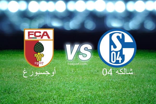 الدوري الألماني - الدرجة الأولى : أوجسبورغ - شالكه 04