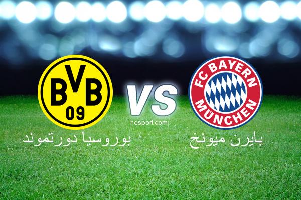 الدوري الألماني - الدرجة الأولى : بوروسيا دورتموند - بايرن ميونخ