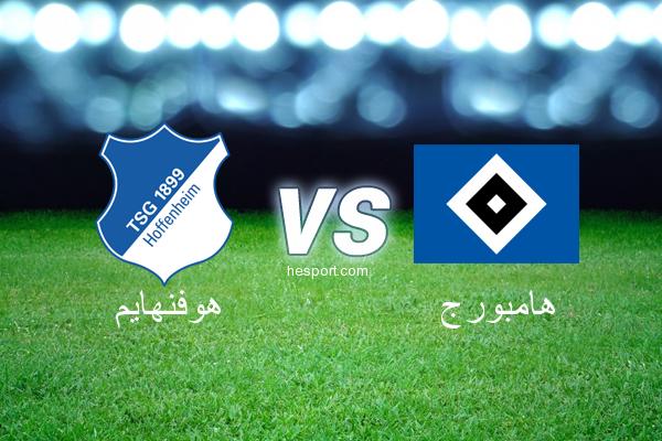 الدوري الألماني - الدرجة الأولى : هوفنهايم - هامبورج