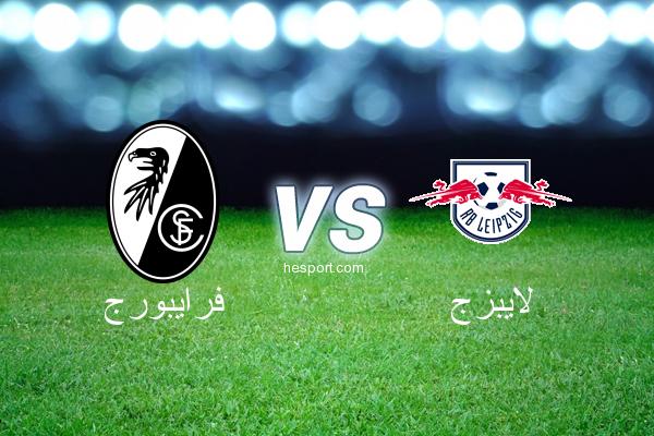 الدوري الألماني - الدرجة الأولى : فرايبورج - لايبزج
