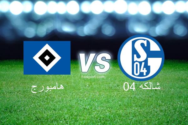 الدوري الألماني - الدرجة الأولى : هامبورج - شالكه 04