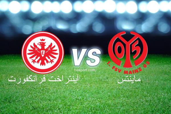 الدوري الألماني - الدرجة الأولى : آينتراخت فرانكفورت - ماينتس
