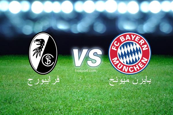 الدوري الألماني - الدرجة الأولى : فرايبورج - بايرن ميونخ