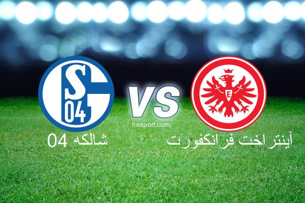 الدوري الألماني - الدرجة الأولى : شالكه 04 - آينتراخت فرانكفورت