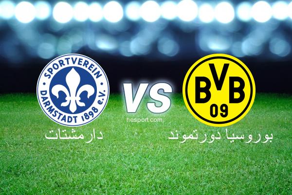 الدوري الألماني - الدرجة الأولى : دارمشتات - بوروسيا دورتموند