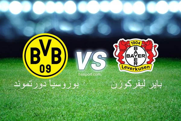 الدوري الألماني - الدرجة الأولى : بوروسيا دورتموند - باير ليفركوزن