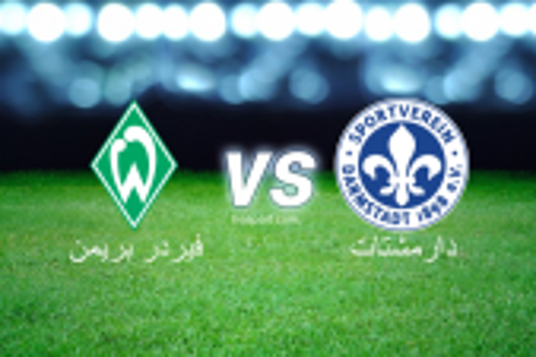 الدوري الألماني - الدرجة الأولى : فيردر بريمن - دارمشتات