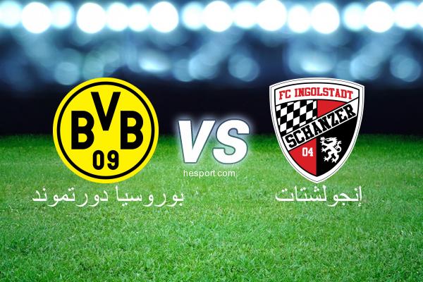 الدوري الألماني - الدرجة الأولى : بوروسيا دورتموند - إنجولشتات