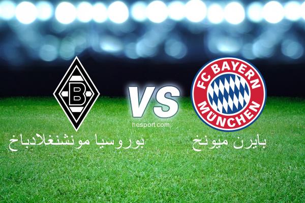 الدوري الألماني - الدرجة الأولى : بوروسيا مونشنغلادباخ - بايرن ميونخ