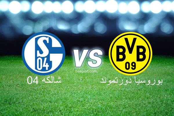 الدوري الألماني - الدرجة الأولى : شالكه 04 - بوروسيا دورتموند