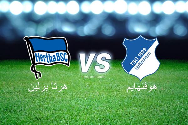 الدوري الألماني - الدرجة الأولى : هرتا برلين - هوفنهايم