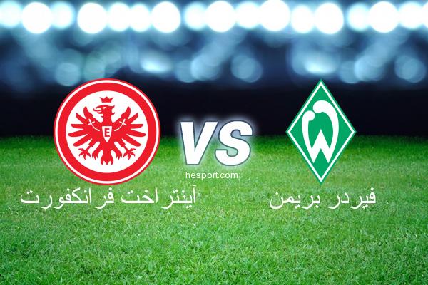 الدوري الألماني - الدرجة الأولى : آينتراخت فرانكفورت - فيردر بريمن
