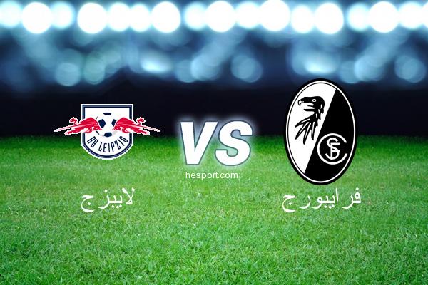 الدوري الألماني - الدرجة الأولى : لايبزج - فرايبورج