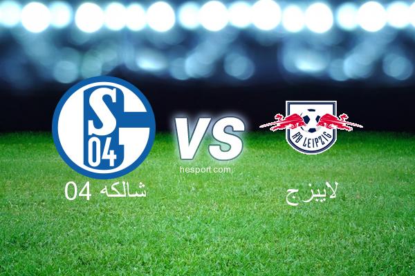 الدوري الألماني - الدرجة الأولى : شالكه 04 - لايبزج