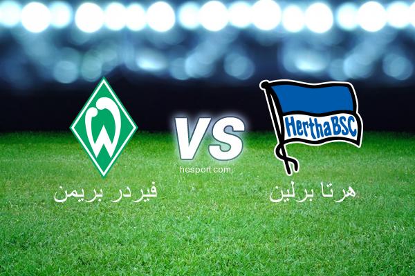 الدوري الألماني - الدرجة الأولى : فيردر بريمن - هرتا برلين