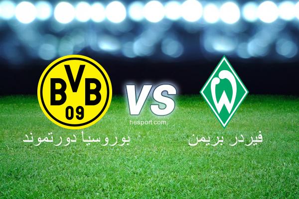 الدوري الألماني - الدرجة الأولى : بوروسيا دورتموند - فيردر بريمن