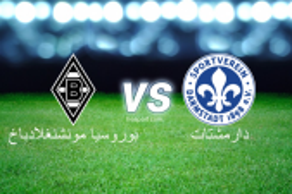 الدوري الألماني - الدرجة الأولى : بوروسيا مونشنغلادباخ - دارمشتات