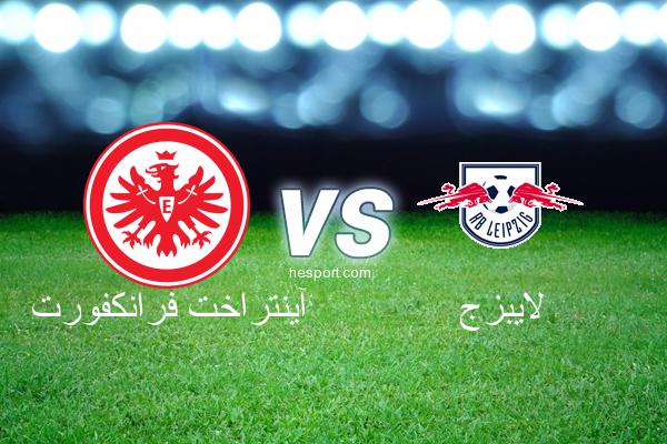 الدوري الألماني - الدرجة الأولى : آينتراخت فرانكفورت - لايبزج