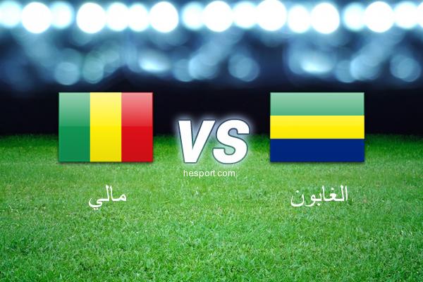 تصفيات أفريقيا لكأس العالم : مالي - الغابون