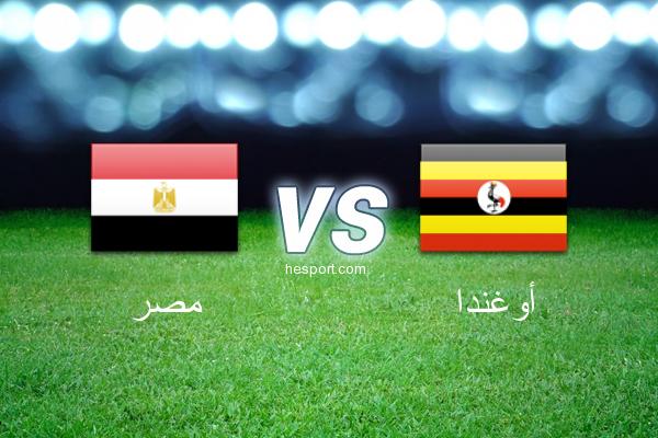 تصفيات أفريقيا لكأس العالم : مصر - أوغندا
