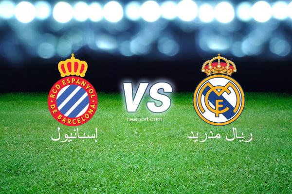 الدوري الاسباني الدرجة الأولى : إسبانيول - ريال مدريد