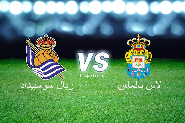 الدوري الاسباني الدرجة الأولى : ريال سوسييداد - لاس بالماس