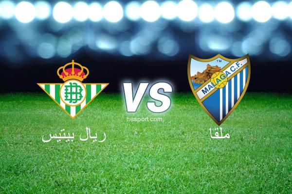 الدوري الاسباني الدرجة الأولى : ريال بيتيس - ملقا