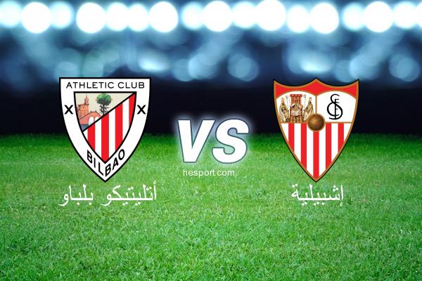 الدوري الاسباني الدرجة الأولى : أتليتيكو بلباو - إشبيلية