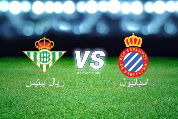 الدوري الاسباني الدرجة الأولى : ريال بيتيس - إسبانيول