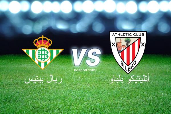 الدوري الاسباني الدرجة الأولى : ريال بيتيس - أتليتيكو بلباو