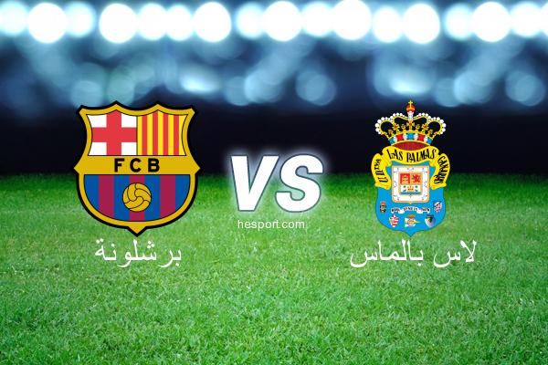 الدوري الاسباني الدرجة الأولى : برشلونة - لاس بالماس