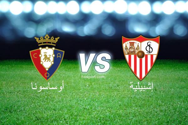 الدوري الاسباني الدرجة الأولى : أوساسونا - إشبيلية