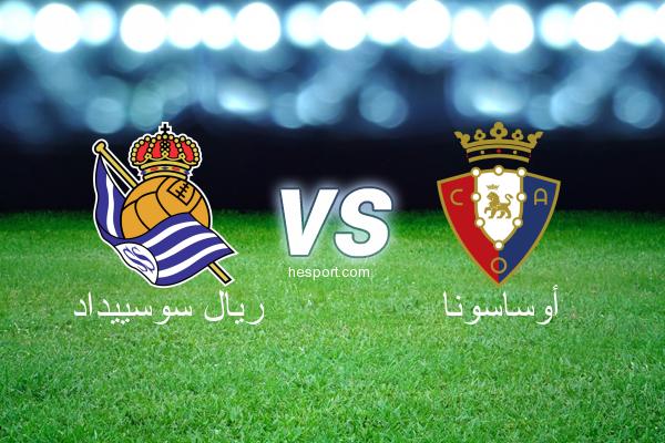 الدوري الاسباني الدرجة الأولى : ريال سوسييداد - أوساسونا