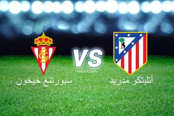الدوري الاسباني الدرجة الأولى : سبورتنغ خيخون - أتليتكو مدريد