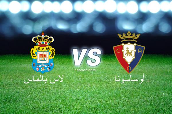 الدوري الاسباني الدرجة الأولى : لاس بالماس - أوساسونا