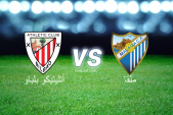 الدوري الاسباني الدرجة الأولى : أتليتيكو بلباو - ملقا