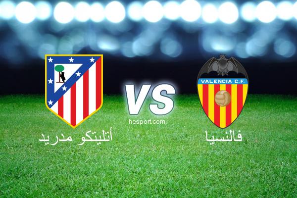 الدوري الاسباني الدرجة الأولى : أتليتكو مدريد - فالنسيا