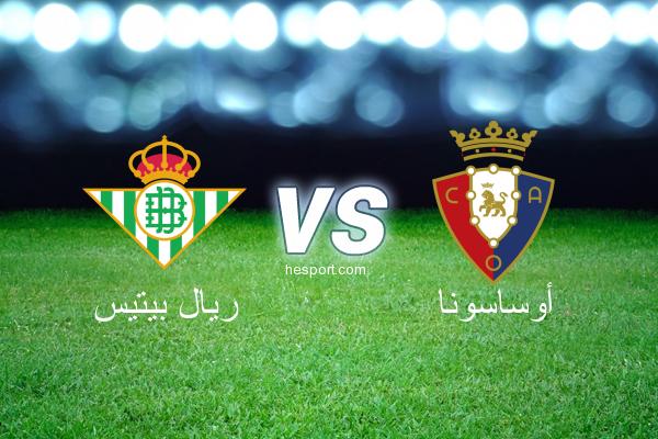 الدوري الاسباني الدرجة الأولى : ريال بيتيس - أوساسونا