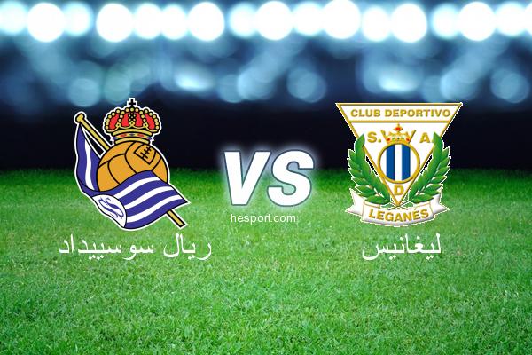 الدوري الاسباني الدرجة الأولى : ريال سوسييداد - ليغانيس