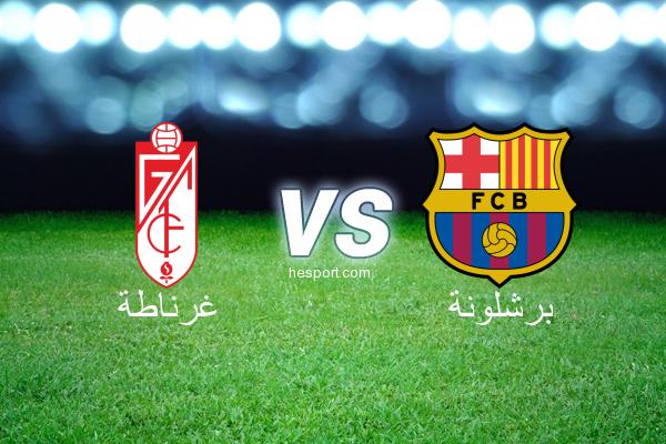 الدوري الاسباني الدرجة الأولى : غرناطة - برشلونة