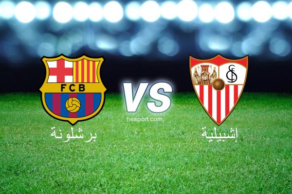 الدوري الاسباني الدرجة الأولى : برشلونة - إشبيلية