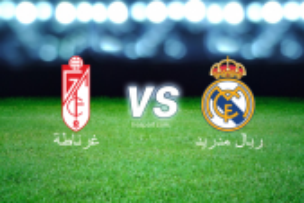 الدوري الاسباني الدرجة الأولى : غرناطة - ريال مدريد